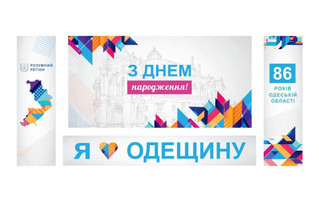 «Скарби Одещини»