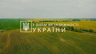 З Днем Незалежності,люба Україна!