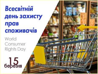 Щороку 15 березня відзначається Всесвітній день захисту прав споживачів.