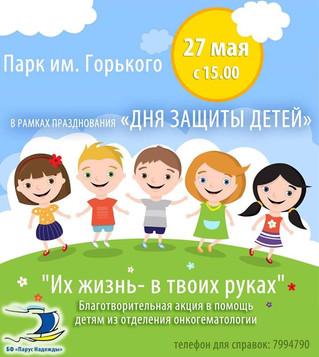 Благодійна акція на допомогу онкохворим дітям