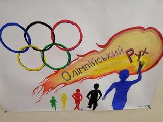 """В рамках Олімпійського тижня в нашому закладі проходить конкурс стінних газет """"Олімпійський рух"""