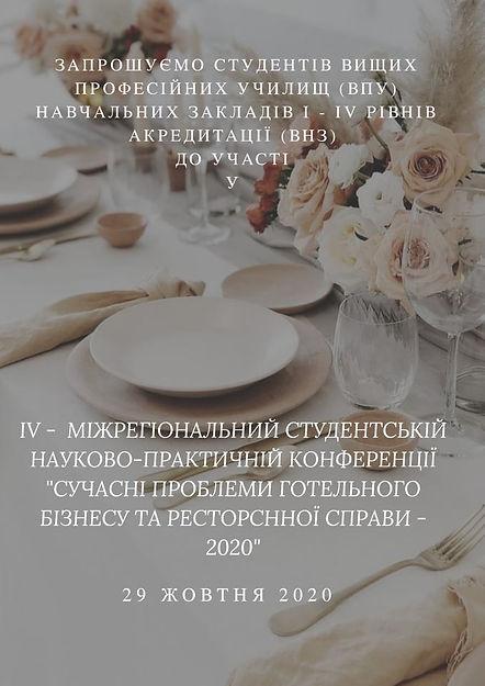 121063691_347681553115418_22113712048036