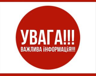 !!Оголошення!! Адміністрація ДНЗ «ОВПУ МТС» повідомляє, що прийом документів на навчання на базі 9 к