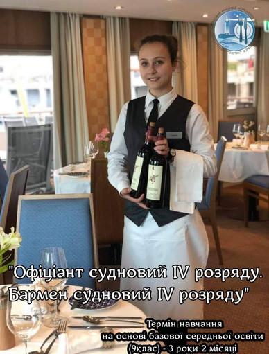 бармен офіціант.JPG