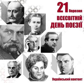 Якщо й існує у світі магія, то це і є Поезія... Українцям є ким пишатися в цей день!