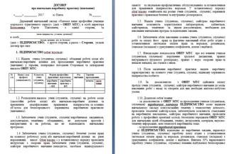 Проект договору про практику для ознайомлення