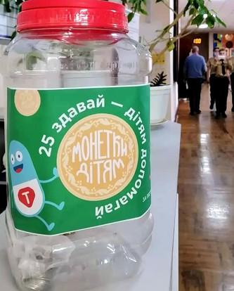 """Всеукраїнська благодійна акція """"Монетка дітям"""""""