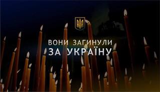 20 лютого -  ДЕНЬ ГЕРОЇВ НЕБЕСНОЇ СОТНІ Пам'ятаємо.  Не забуваємо...