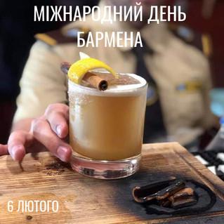 Професійне свято бармена відзначають 6 лютого 😊
