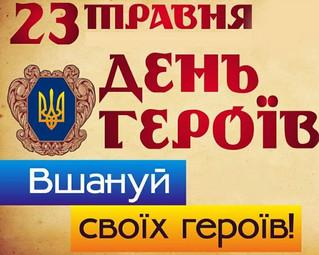 23 травня відзначаємо День Героїв України!