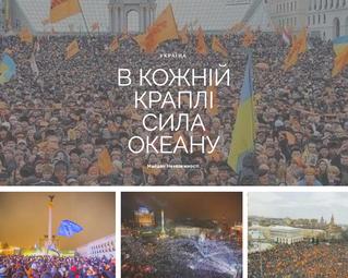 21 листопада Україна відзначає День гідності та свободи на честь початку вдох знакових подій – Пома