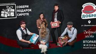 """Наш навчальний заклад приєднався до Всеукраїнської акції """"Збери подарунок сироті"""""""