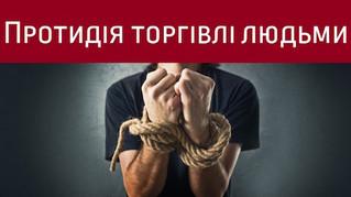 «Протидія торгівлі людьми»