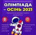 Всеукраїнська дистанційна олімпіада                     «Всеосвіта – Осінь 2021»