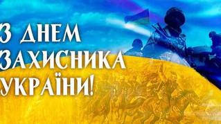 14 жовтня День захисника України!