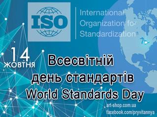 ВСЕСВІТНІЙ ДЕНЬ СТАНДАРТІВ Щороку 14 жовтня члени IEC, ISO та ITU відзначають Всесвітній день станда
