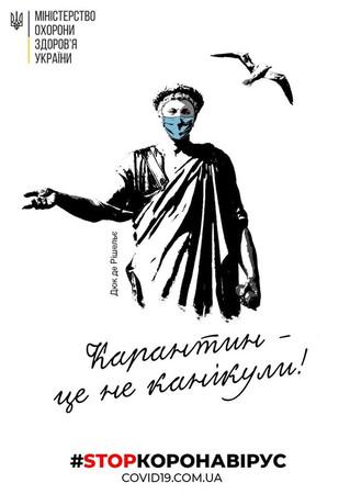 """Пост від Міністерство охорони здоров'я України  """"Побачили вчора переповнені пляжі в Одесі і"""