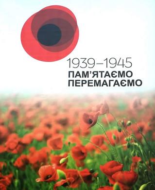 Присвячується усім тим, хто поклав своє здоров'я і життя у боротьбі з нацизмом. Ніколи знову!