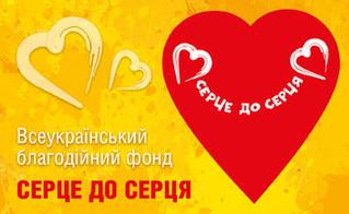 """Всеукраїнська благодійна акція """"Серце до серця"""""""