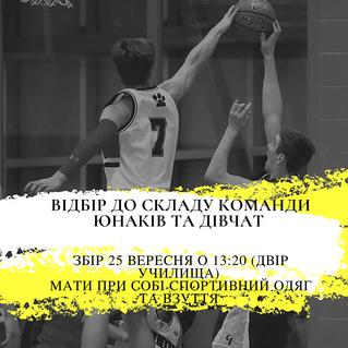 До Уваги!!! 🙌🙌🙌🙌  Записуйтесь в команду #баскетбол #волейбул ⚽