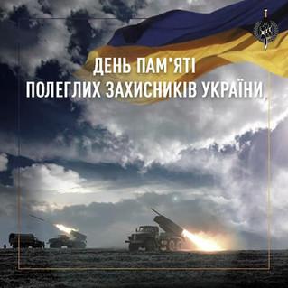 29 серпня - День пам'яті захисників України!  Вічна слава полеглим за Україну!  Вшануймо!