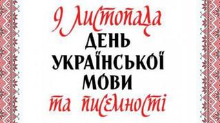 В мові – воля Героїв, вияв вільного духу, духу нації прояв, сила вільного руху. (Д.Білоус.)