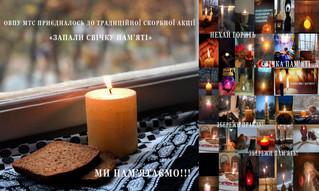 Традиційно о 16.00 пам'ять загиблих під час геноциду українського народу вшановують хвилиною мов
