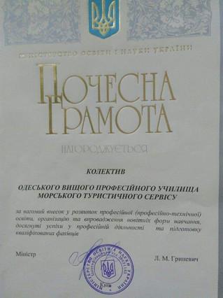 Щиро вітаю усіх працівників Одеського ВПУ МТС, щоденну інноваційну освітянську діяльність яких напер
