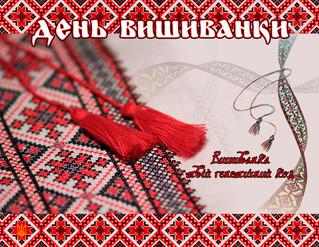 З Днем вишиванки)
