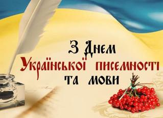З Днем Української писемності та мови!