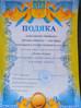 """Участь у дистанційному заході """"Лесині читання"""" до 150 - ї річниці з дня народження Лесі Українки."""