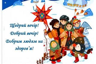 З Щедрим Старим Новим роком!