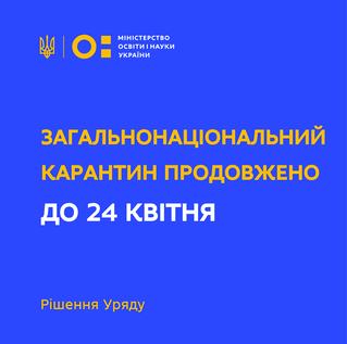 Загальнонаціональний карантин, який мав тривати до 3 квітня включно, продовжено на 21 день – до 24 к