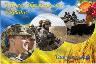 6 грудня - День Збройних Сил України!