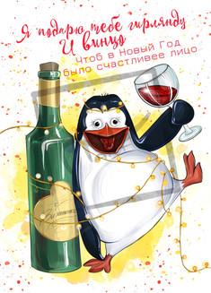 Веселый пингвин