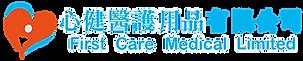FIRST CARE 心健醫護用品有限公司
