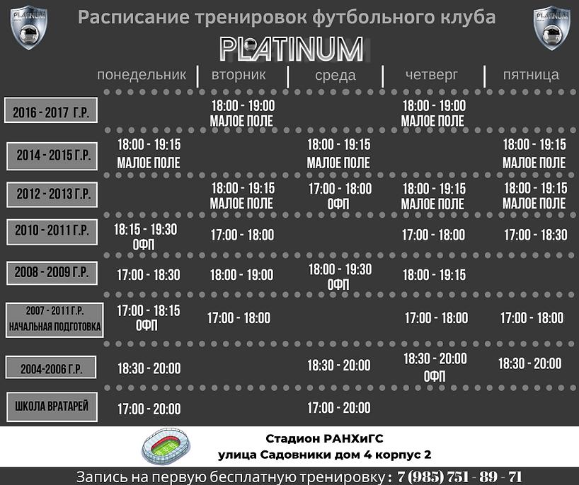 Расписание тренировок.png