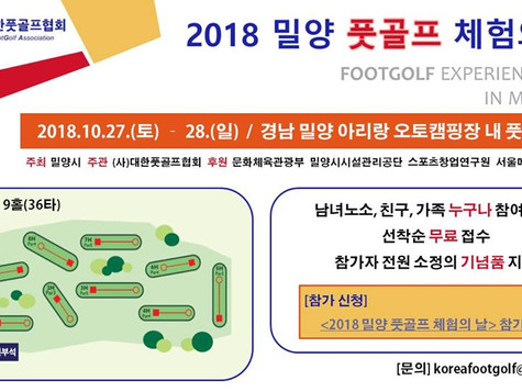 2018 FootGolf Experience Day at 밀양