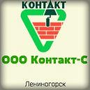 Kontakt-S-leninogorsk.jpg