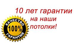 10летгарантии.jpg