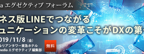 【登壇】ITmediaエグゼクティブフォーラム