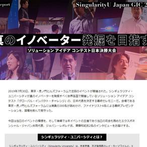 「真のイノベーター発掘を目指す」日経クロステックによるイベントレポート