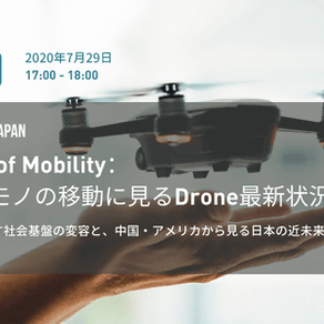 Plug and PlayのWebner講演録がDrone Journalに掲載