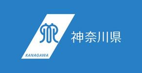 神奈川県「ドローン前提社会」モデル事業に採択