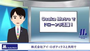 Osaka Metro NewsのYouTube動画にて取り上げられました