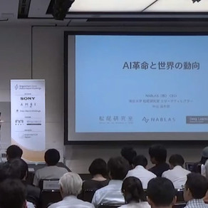 「AI革命と世界の動向」中山先生キーノート