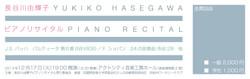 hasegawayukiko-ticket