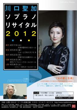 recital2012A