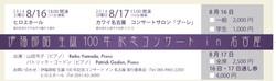 ia_ticket
