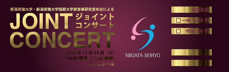 seiryo2013ticket